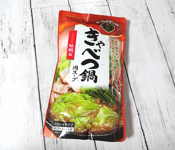 モランボン菜の匠きゃべつ鍋用スープ