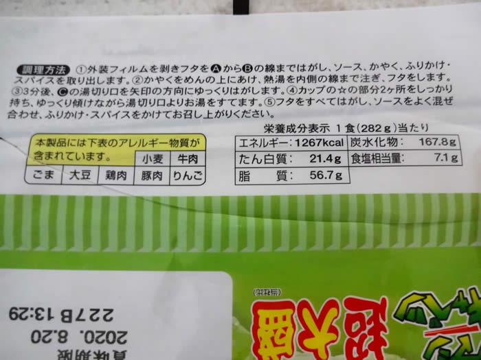 ペヤング超大盛やきそばマシマシキャベツ 栄養成分