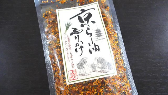 京都 七味とうがらし おちゃのこさいさい 京らー油ふりかけ
